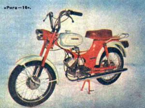 Рига-16